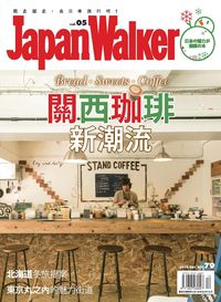 Japan Walker [第5期]:關西珈琲 新潮流
