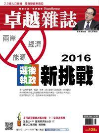 卓越雜誌 [第357期]:2016 選後 執政新挑戰
