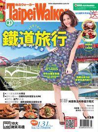Taipei Walker [第225期]:鐵道旅行