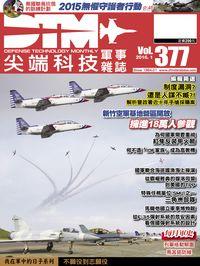 尖端科技軍事雜誌 [第377期]:做與不做:向IS宣戰不能說的規則
