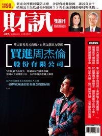 財訊雙週刊 [第493期]:買進周杰倫股份有限公司