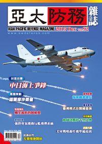 亞太防務 [第92期]:中日海上爭鋒