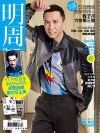明周 雙週刊 2015/12/31 [第236期]:甄子丹 力拚第三胎