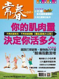 常春月刊 [第394期]:你的肌肉量 決定你活多久