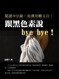 閱讀10分鐘,皮膚幼嫩又白皙!跟黑色素說bye bye!