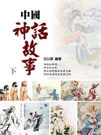 中國神話故事. 下