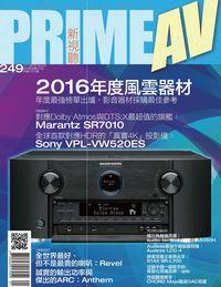 Prime AV新視聽 [第249期]:2016年度風雲器材