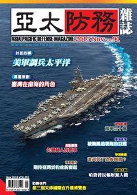 亞太防務 [第91期]:美軍調兵太平洋