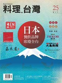 料理.台灣 [第25期]:日本 餐飲品牌席捲全台