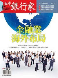 台灣銀行家 [第73期]:金融業海外布局