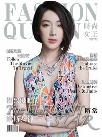 FASHION QUEEN時尚女王雜誌 [第113期]:極致優雅的謬斯女神 隋棠