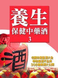 養生保健藥酒:名醫珍藏藥酒大全. 3