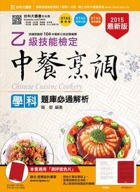 乙級中餐烹調學科題庫必通解析