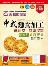 乙級中式麵食加工(酥油皮、糕漿皮類)學術科必勝寶典