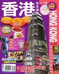 香港玩全指南. 11