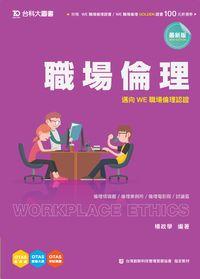 職場倫理:邁向WE職場倫理認證