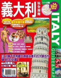 義大利玩全指南. 11