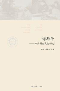 梅與牛:中國科大文化研究