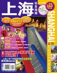 上海玩全指南. 11