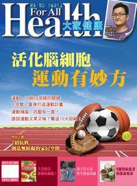 大家健康雜誌 [第298期]:活化腦細胞 運動有妙方