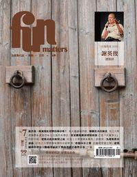 放築塾代誌 [第7期]:台灣願景2030 謝英俊 建築師