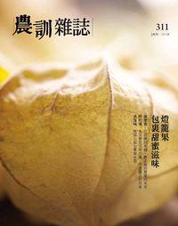 農訓雜誌 [第311期]:燈籠果 包裹甜蜜滋味