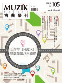 MUZIK古典樂刊 [第105期]:上半年《MUZIK》精選愛樂八大路線