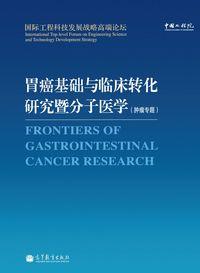 胃癌基礎與臨床轉化研究暨分子醫學(腫瘤專題)