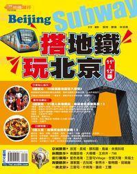 搭地鐵.玩北京 [11'-12'版]