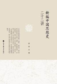 新編中國思想史二十二講