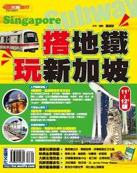 搭地鐵.玩新加坡 [11'-12'版]