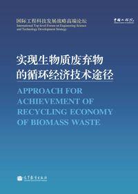 實現生物質廢棄物的迴圈經濟技術途徑