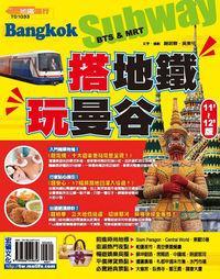 搭地鐵.玩曼谷. 11'-12'版