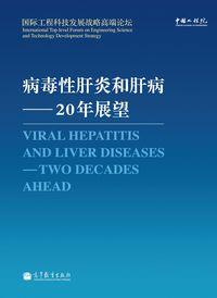 病毒性肝炎和肝病:20年展望