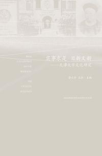 實事求是日新又新:天津大學文化研究