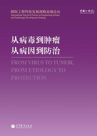 從病毒到腫瘤從病因到防治
