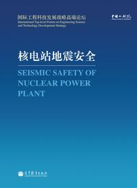核電站地震安全