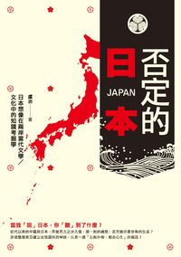 否定的日本:日本想像在兩岸當代文學/文化中的知識考掘學