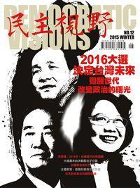 民主視野 [第12期]:2016大選決定台灣未來 覺醒世代 改變政治的曙光