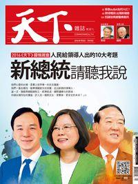 天下雜誌 2016/01/05 [第589期]:新總統請聽我說