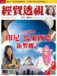 經貿透視雙周刊 2016/01/06 [第434期]:AEC啟動! 印尼 馬來西亞 新契機!