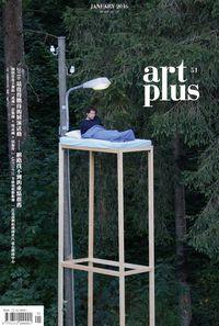 art plus (Taiwan) [第51期]:2016 最值得期待的展演活動— 網路找不到的重點推薦
