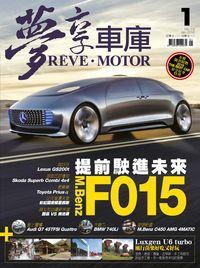 REVE Motor 夢享車庫 [第19期]:提前駛進未來M.Benz F015