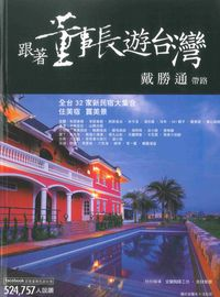 跟著董事長遊台灣 [第17期]:全台32家新民宿大集合:特別企劃