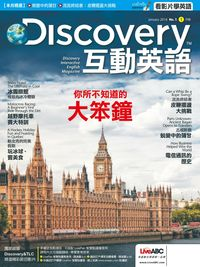 Discovery 互動英語 [第1期][有聲書]:你所不知道的大笨鐘