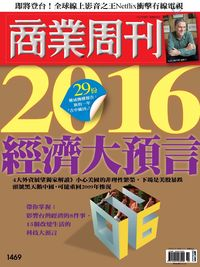 商業周刊 2016/01/11 [第1469期]:2016經濟大預言