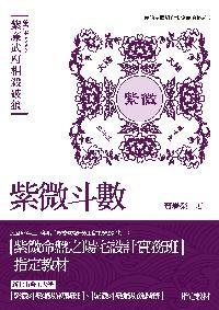 紫微斗數筆記本:紫廉武府相殺破狼