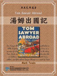 Tom Sawyer Abroad = 湯姆出國記
