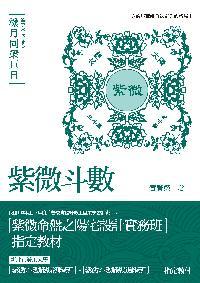紫微斗數筆記本:機月同梁巨日