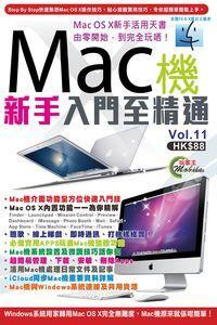 Mac機新手入門至精通